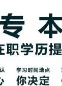桂林理工大学函授本科-正规、学信可查、入学门槛低轻松毕业