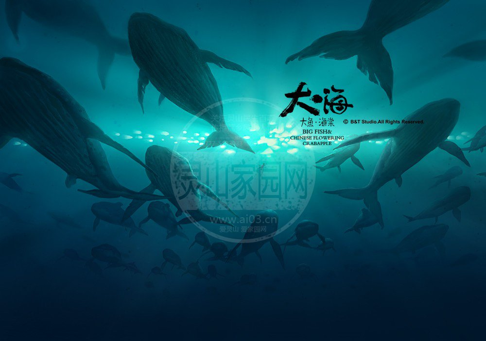 大鱼注册开户_灵山家园网观影团第四期(爱心协会专场):《大鱼海棠》