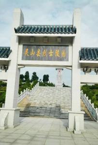 龙武烈士陵园,美呀!