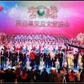 2012元旦晚会
