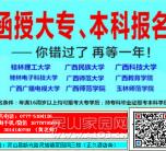 [函授学历] 广西民族大学成人高考-会计学本科招生