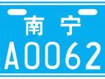 注意!还有3天,广西新式电动自行车号牌正式启用