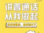 大力推广普通话,规范使用语言文字