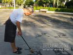 老爷爷手持1米长毛笔练书法,这样也能健身