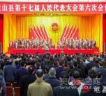 灵山县十七届人大六次会议胜利闭幕
