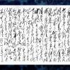 """黄东雷毛体书法作品及""""狂草22米""""书法长卷"""