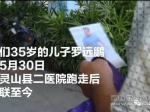 失踪一个半月的罗远鹏已于15日找回!