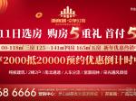 京华公馆2期新品房源1月11日选房,首付5万起!