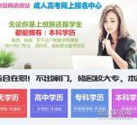 2019年广西函授成人高考报名点——专科、本科函授报名