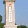 灵山龙武人民英雄纪念碑