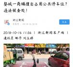 三十六米街公共停车位变成私人停车位?!