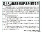 @车主们:灵山新增5条流动测速路段!