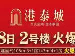 新春钜惠2号楼火爆加推----港泰城包粽子过大年!