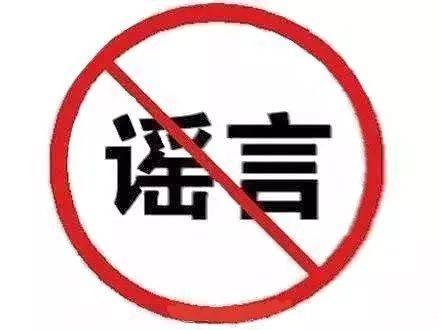 网络辟谣/防诈骗专栏