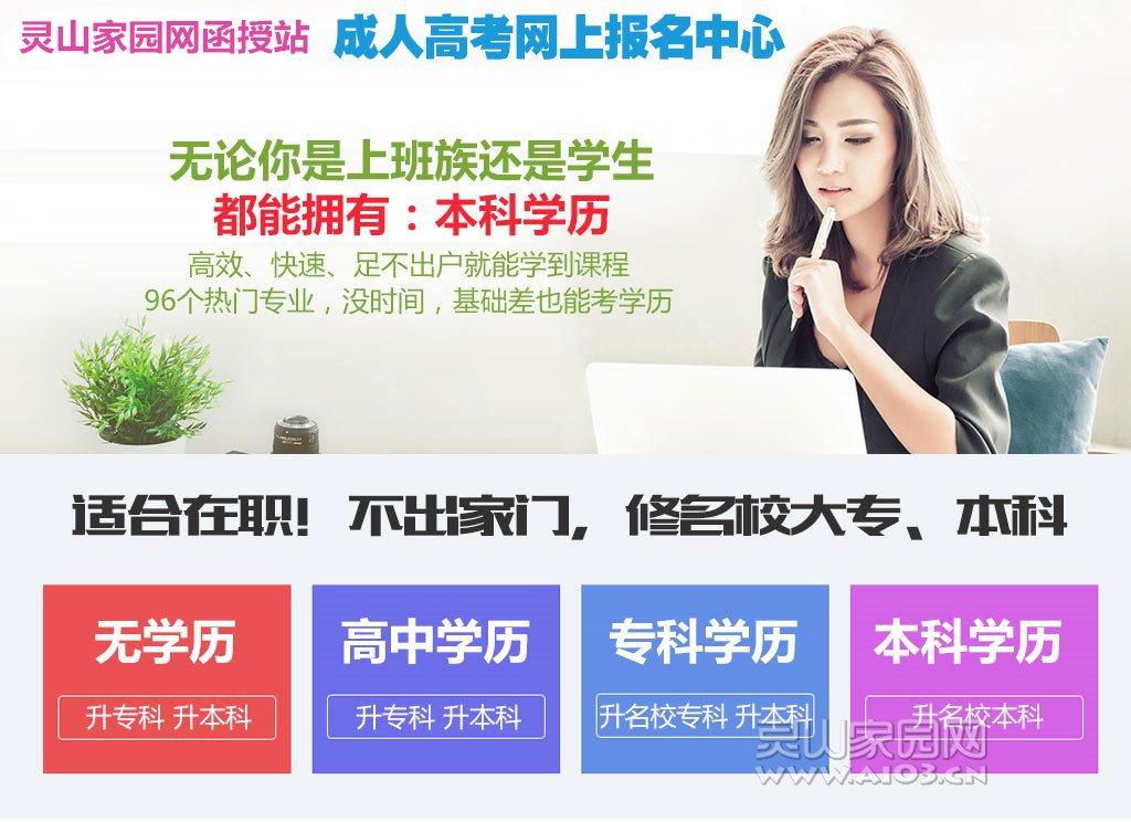 灵山家园网函授站.jpg