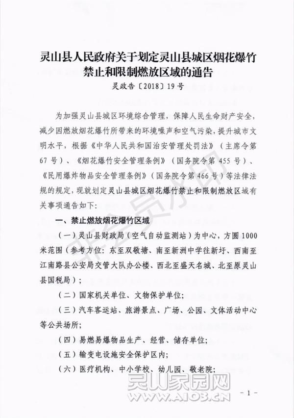19号灵山县人民政府关于划定灵山县城区烟花爆竹禁止和限制燃放区域的通告_00.png