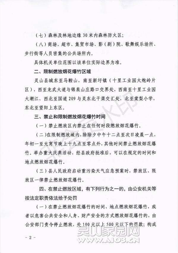 19号灵山县人民政府关于划定灵山县城区烟花爆竹禁止和限制燃放区域的通告_01.png