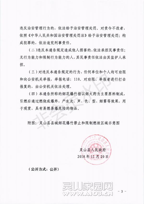 19号灵山县人民政府关于划定灵山县城区烟花爆竹禁止和限制燃放区域的通告_02.png