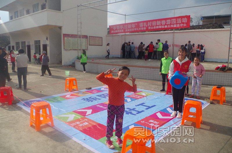 """图二:儿童在参加""""快乐闯关""""游戏.jpg"""