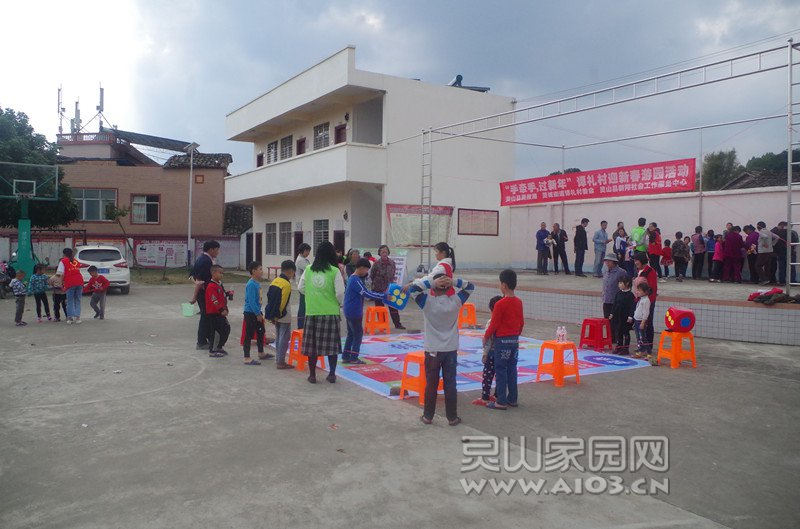 图六:儿童、村民参与游戏.jpg