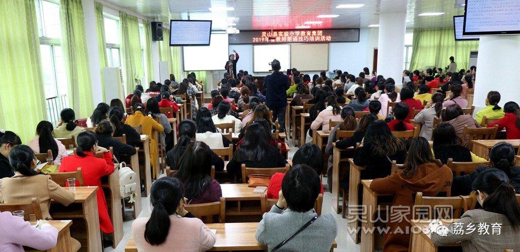 县实验小学教育集团举行教师朗诵技巧培训活动