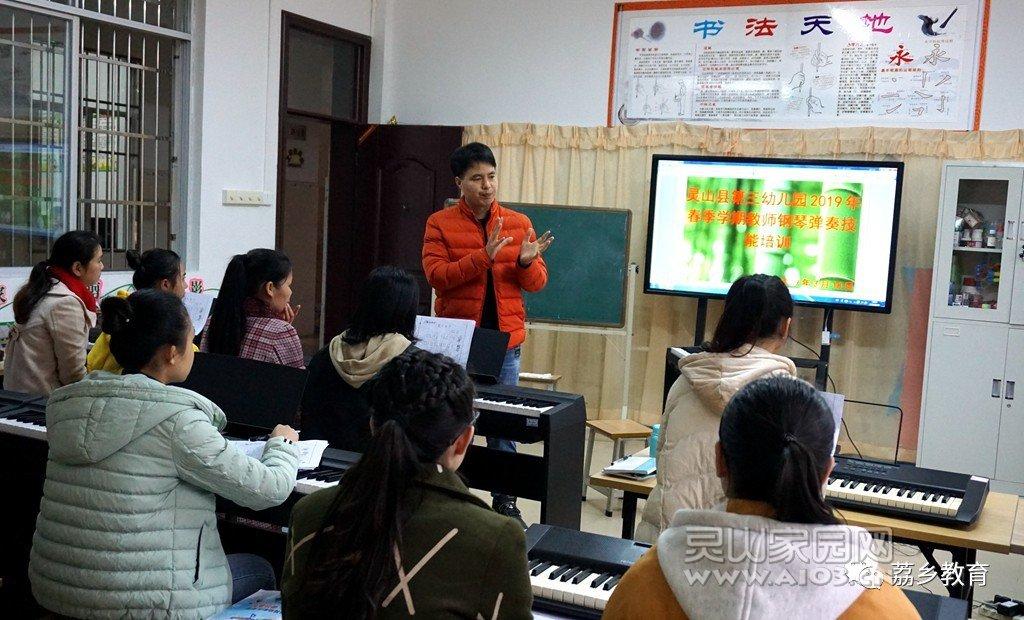 县三幼开展教师钢琴弹奏技能培训活动