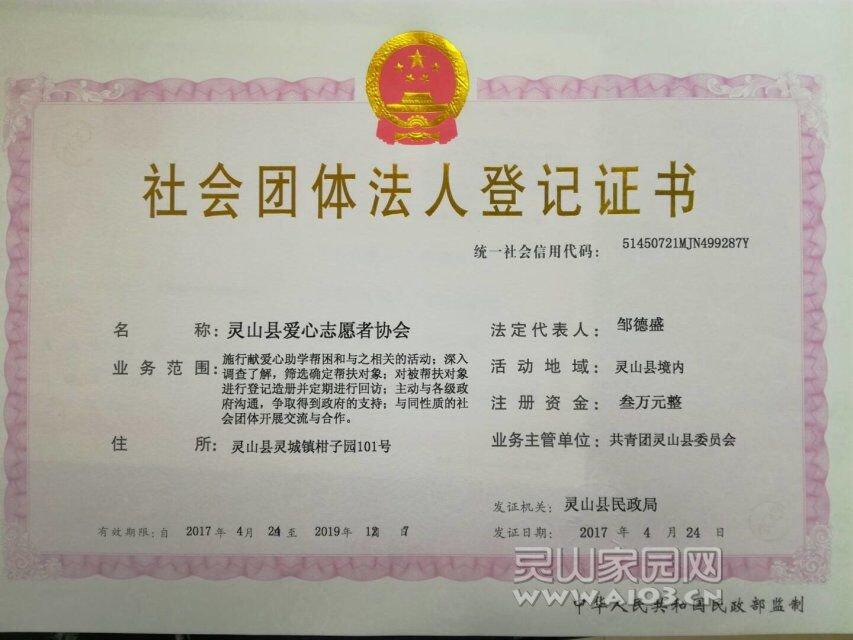 法人登记证书8.jpg