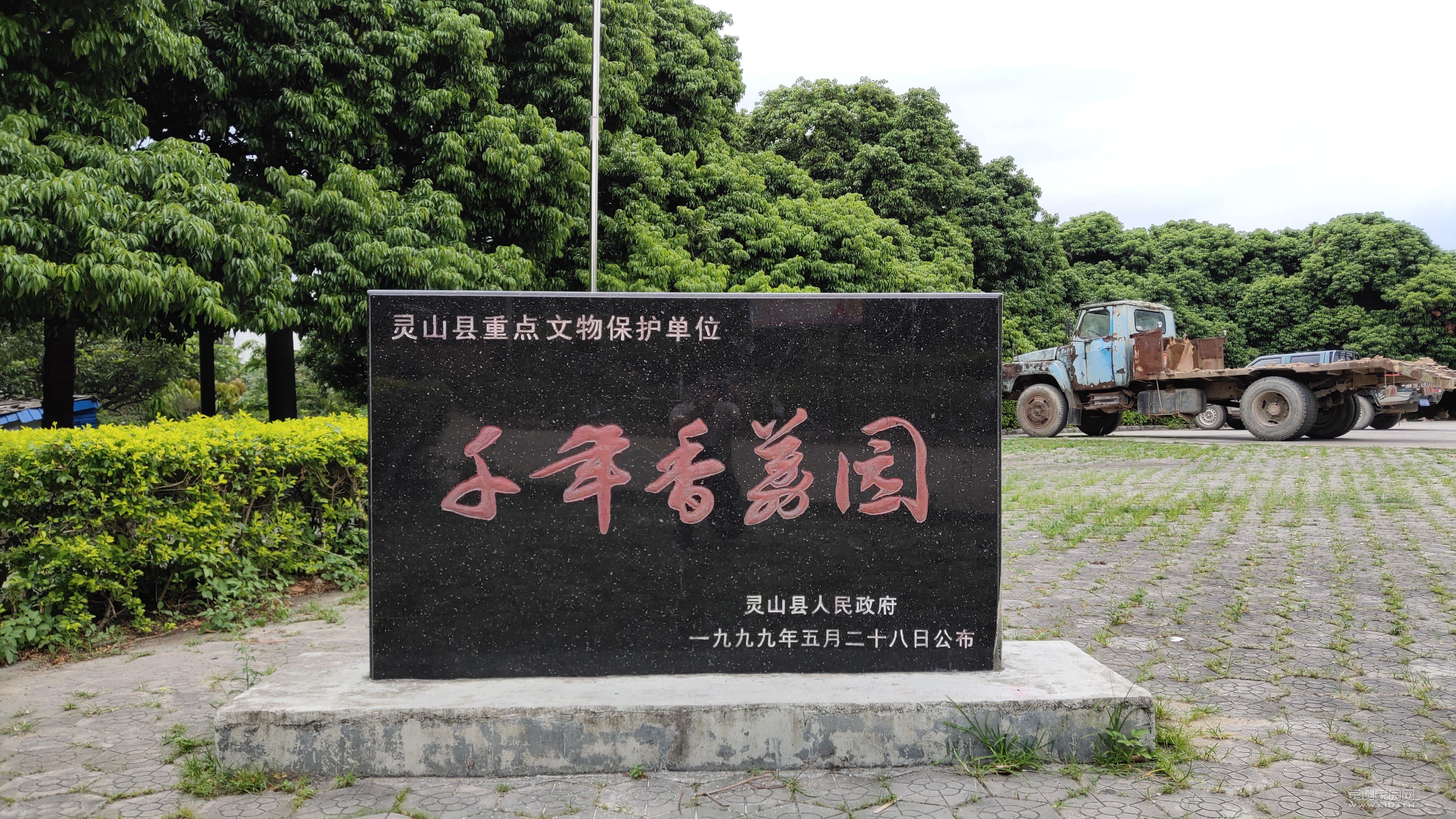 千年香荔园.jpg