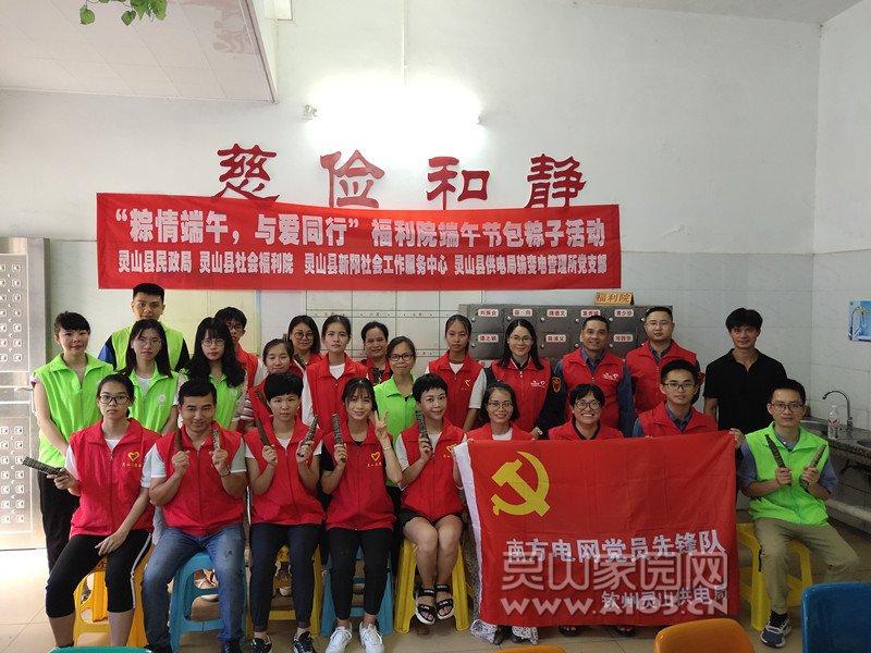 图六:社工、志愿者端午节活动大合照.jpg