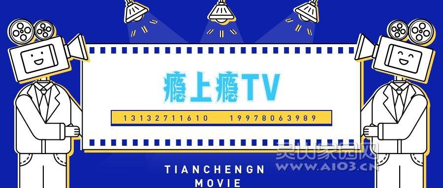 【瘾上瘾TV】中秋三部曲之《亲人》,小部分灵山人的缩影,你看懂了吗?
