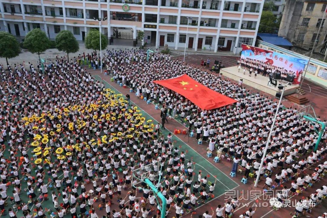 0902 灵山县25万师生别开生面上好开学第一课1.jpg