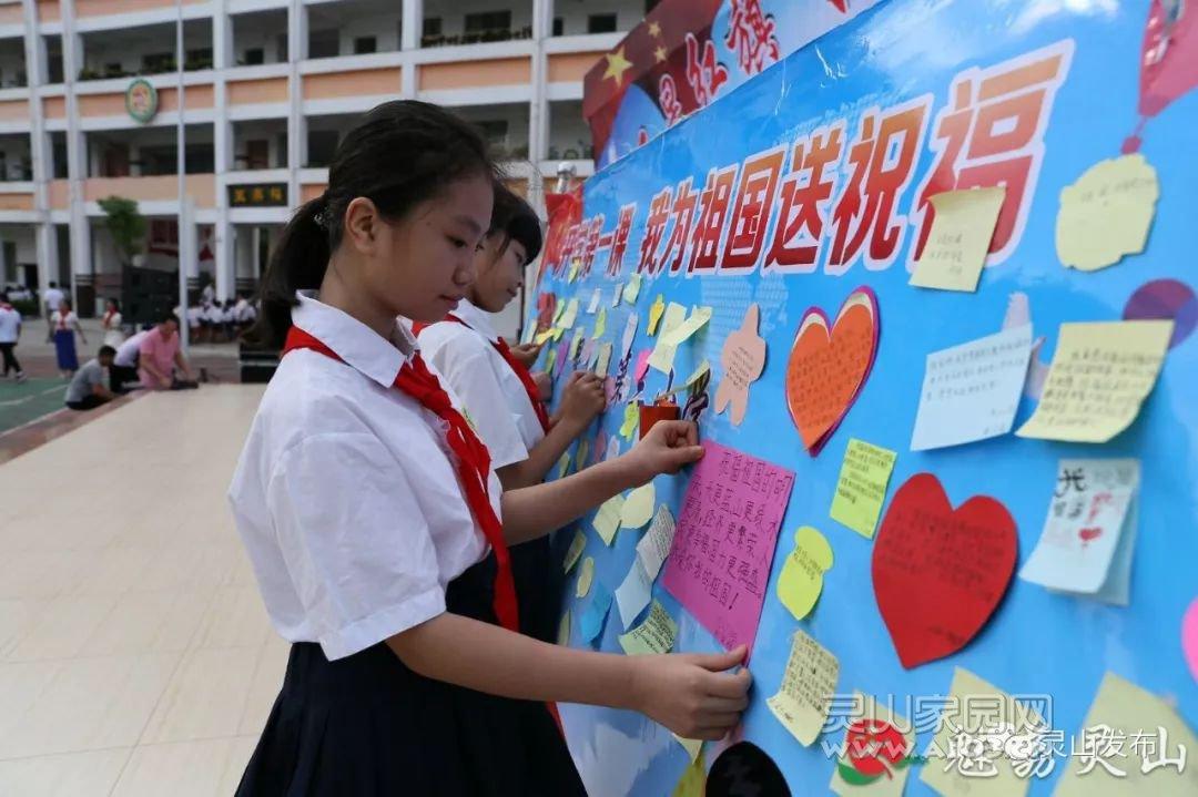 0902 灵山县25万师生别开生面上好开学第一课6.jpg