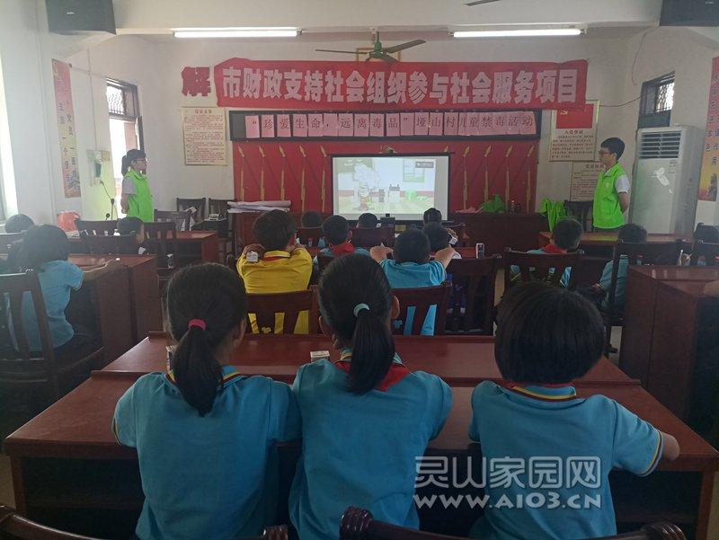 图一:儿童观看学习中小学生防毒教育视频.jpg