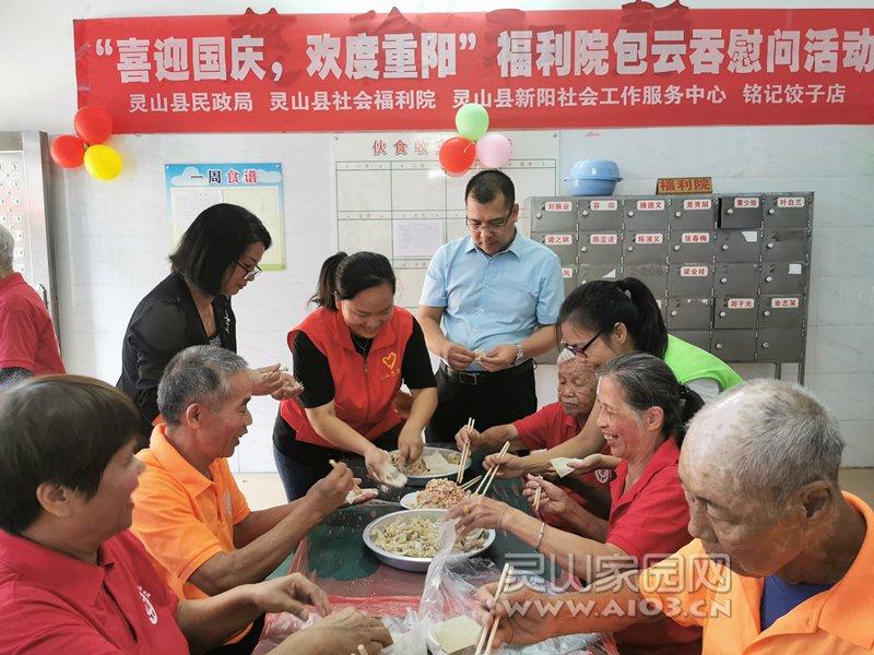 图2:民政局局长劳春燕(左三)副局长陈景(中)和社工、志愿者、院民一起包饺子.jpg