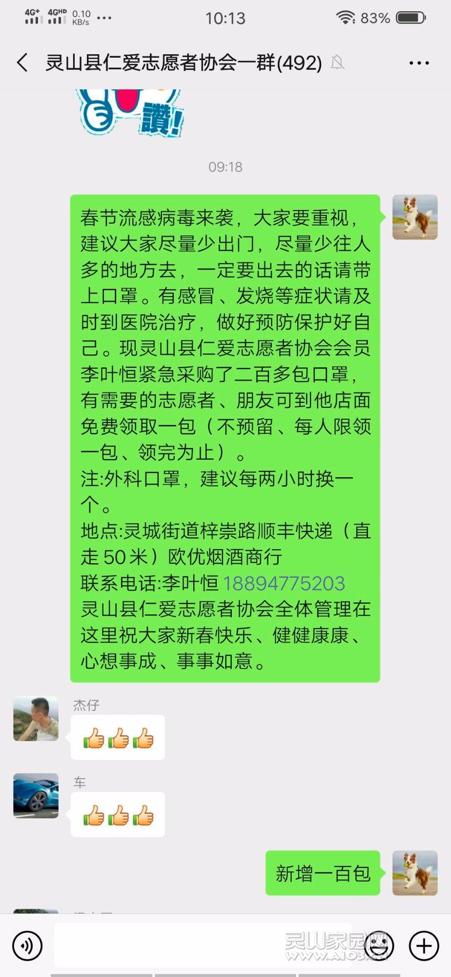 Screenshot_2020_0124_101338.jpg