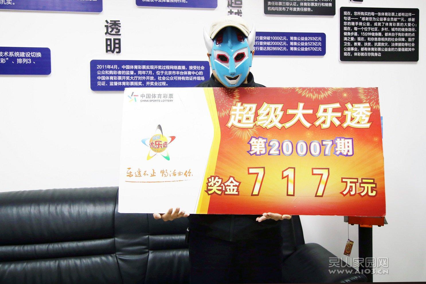 2020.01.15.崇左大乐透717万元【中奖者】-2.jpg