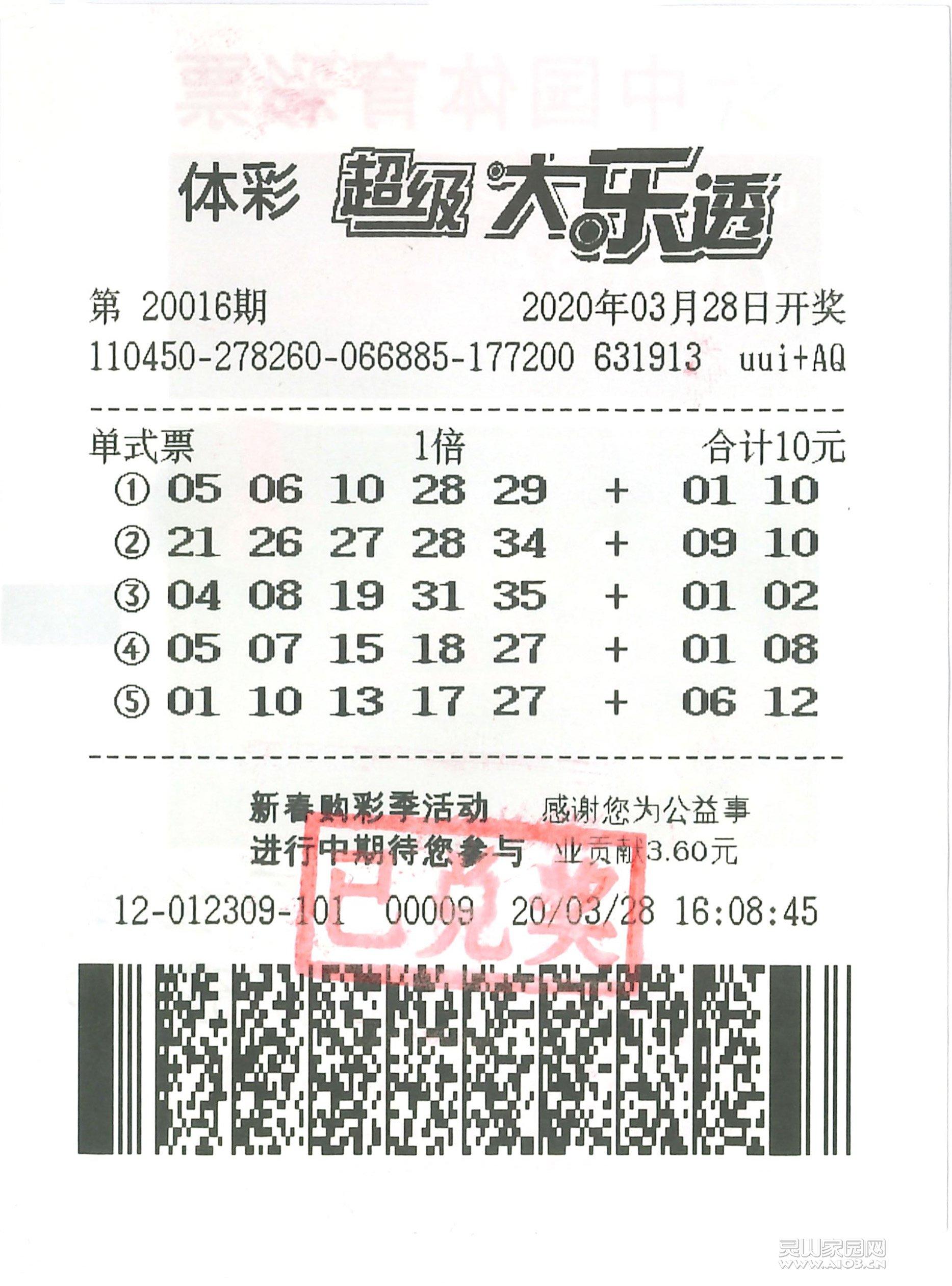 2020.03.28百色大乐透一等奖1000万元.jpg