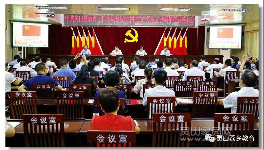 教育工委召开庆祝建党99周年.jpg
