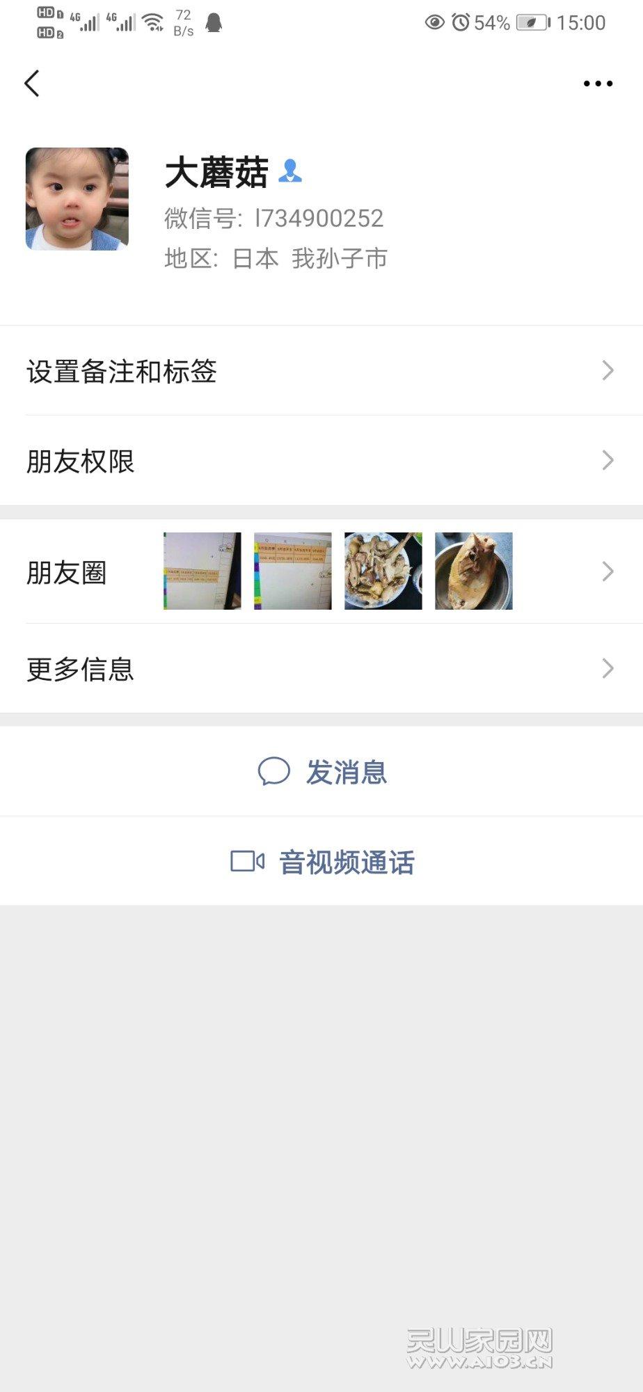 Screenshot_20200802_150031_com.tencent.mm.jpg