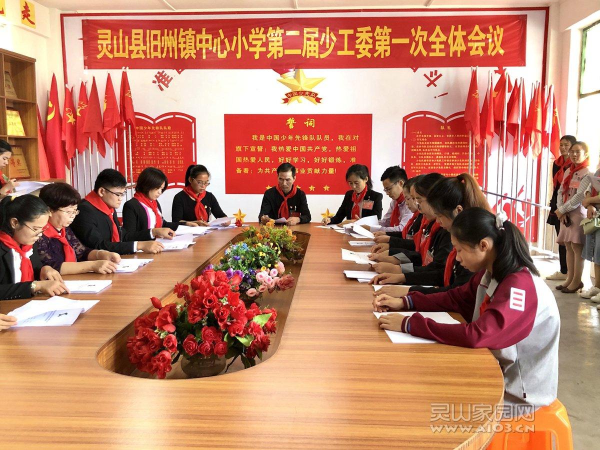 成员委员大会.jpg
