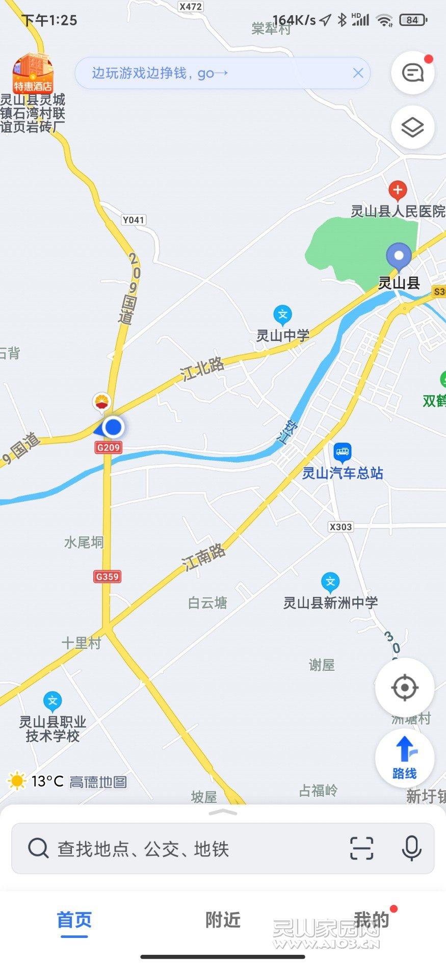 Screenshot_2021-01-12-13-25-25-538_com.autonavi.m_gaitubao_875x1895.jpg