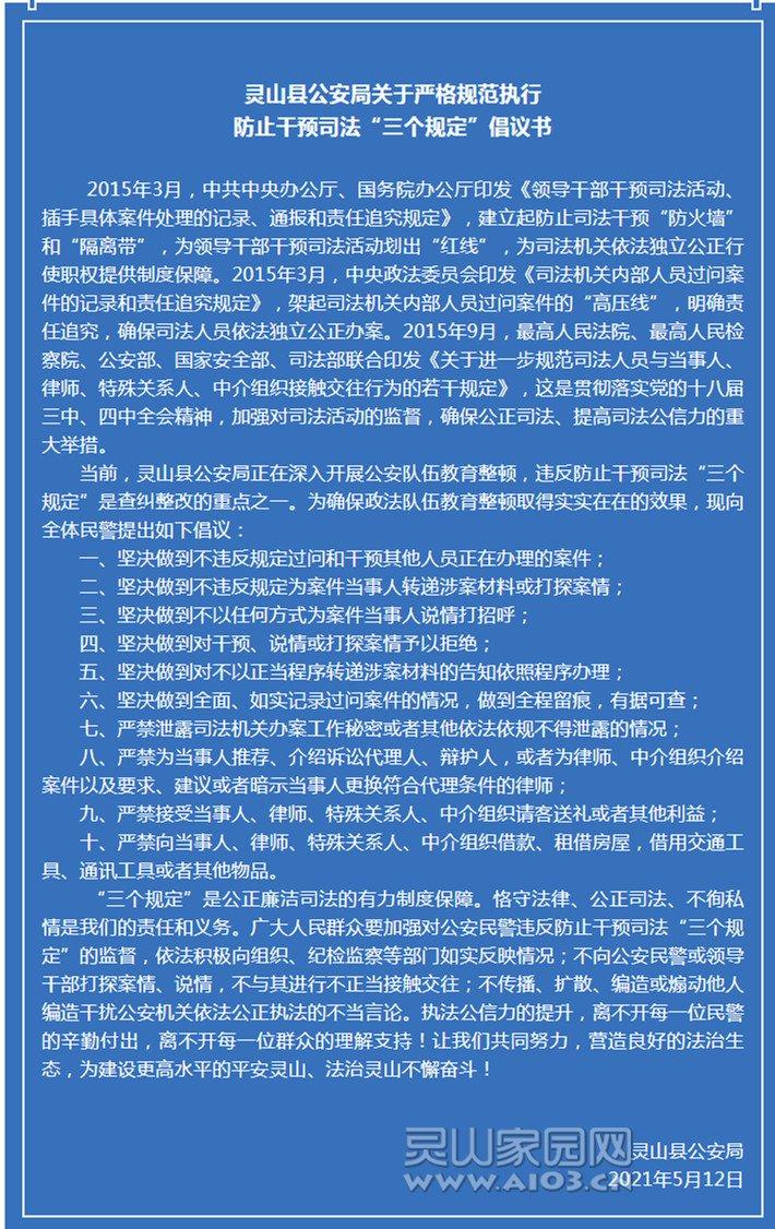 """灵山县公安局关于严格规范执行防止干预司法""""三个规定""""倡议书_副本.jpg"""