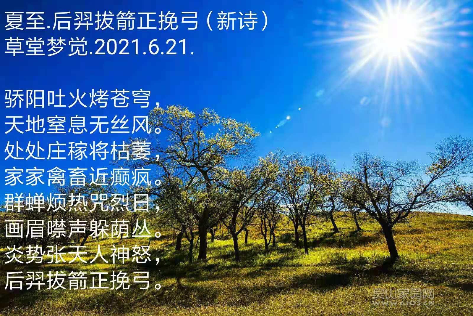 夏至.后羿拔箭正挽弓(蓝天)2021.6.21.jpg