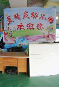 灵山蓝精灵幼儿园VR全景展示