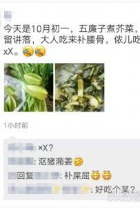 五帘子煮芥菜,有谁吃过?