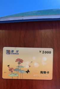 转让湘桂联华超市购物卡